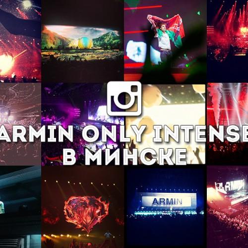 Шоу Armin Only Intense в Минске: instagram-репортаж
