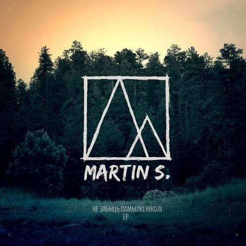 Martin S. «Не забыць памылкі ніколі»