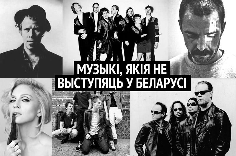 Музыкі, якія не выступяць у Беларусі