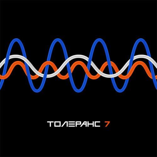 Группа «Толеранс» выпустила новый альбом