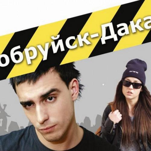 Фильм с белорусским рок-саундтреком выйдет в начале апреля