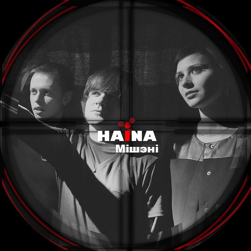 Haina «Мішэні»