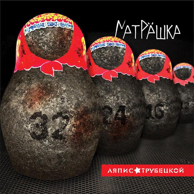 Ляпис Трубецкой «Матрёшка»