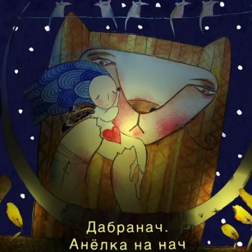 Гурт Pawa зрабіў анімаваную калыханку