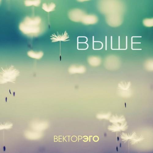 Группа «Вектор Эго» выпустила дебютный альбом