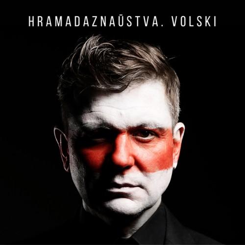Лявон Вольскі выпусціў новы альбом