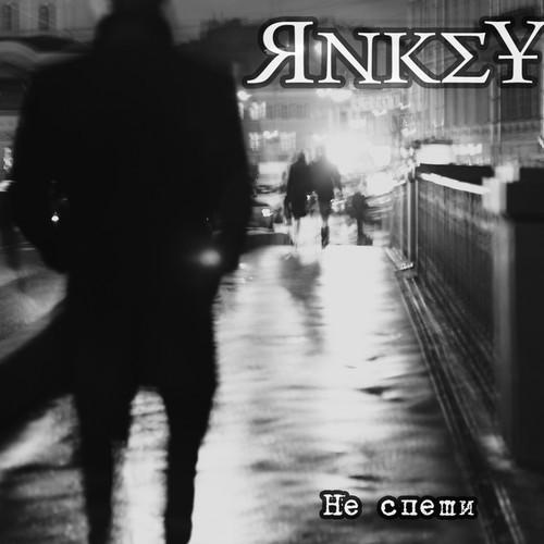 Яnkey «Не спеши»