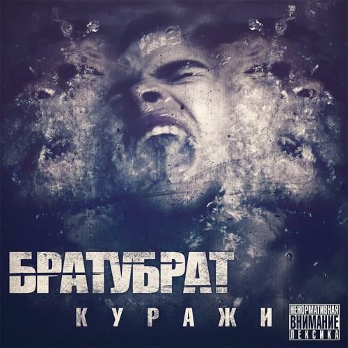 «Братубрат» выпустили альбом «Куражи»