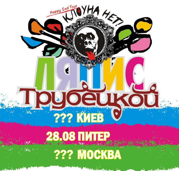 Ляпис Трубецкой «Клоуна нет»