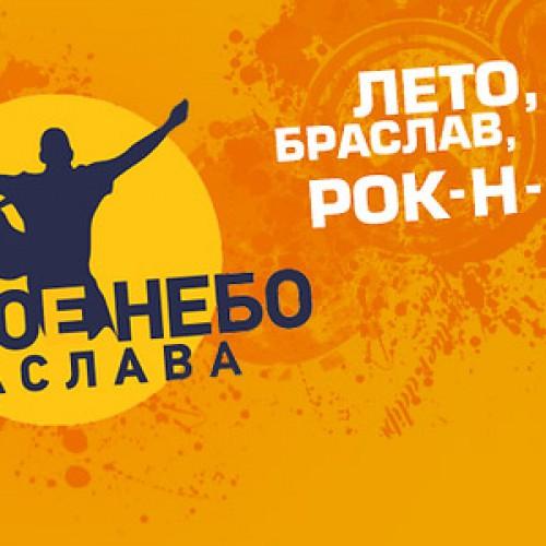 Фестиваль «Живое небо Браслава» объявил участников
