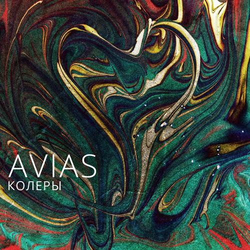 Гурт Avias выпусціў дэбютны альбом