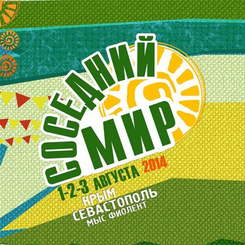 В Минске пройдёт финальный отборочный концерт на фестиваль «Соседний мир»