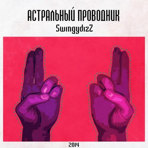 Swingydizz записал «астральный» альбом