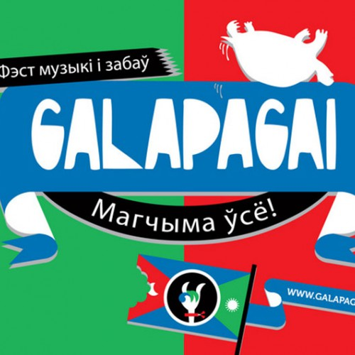 «Крамбамбуля» и «Без билета» выступят на крупном фестивале в Литве