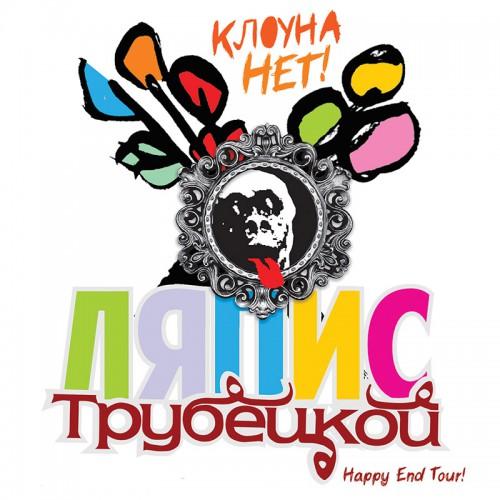 «Ляпис Трубецкой» даст прощальный концерт в Вильнюсе