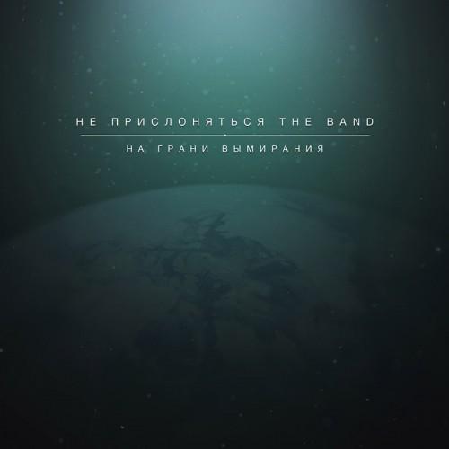 Группа «Не прислоняться the band» выпустила альбом и ушла в творческий отпуск