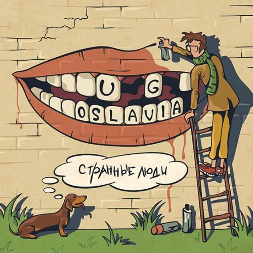 Группа U.G.оslavia выпустила дебютный альбом