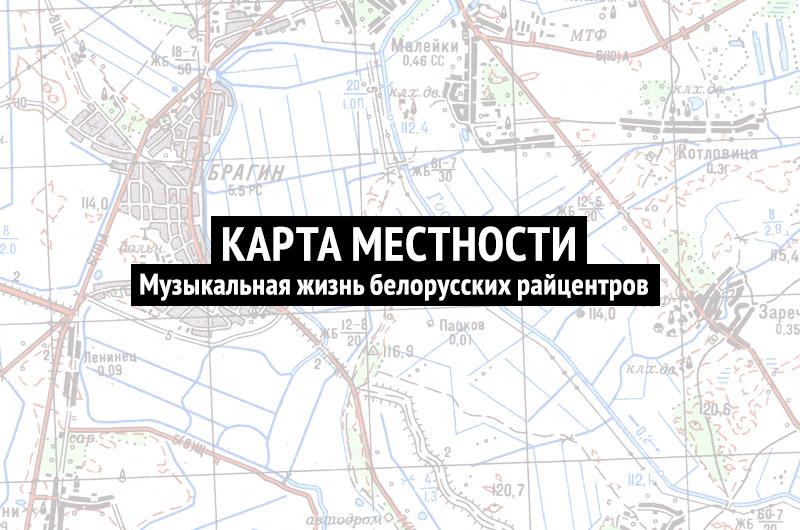 Карта местности: Брагин