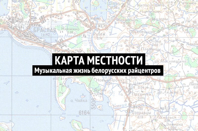 Карта местности: Браслав
