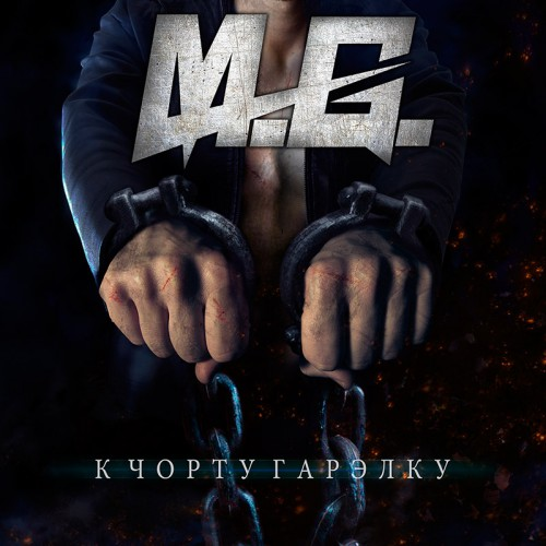 Гурт M.G. назваў дэбютны альбом паводле верша Ларысы Геніюш