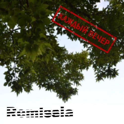 Remissia выпустила сингл для молодых людей, живущих в постсоветском пространстве