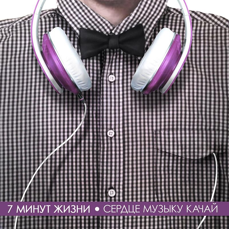 7 минут жизни «Сердце музыку качай»