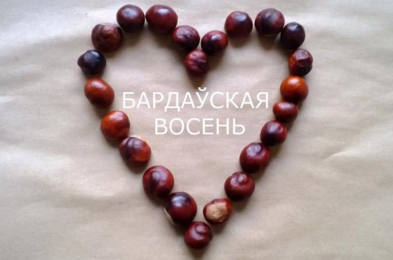 Бардаўская восень
