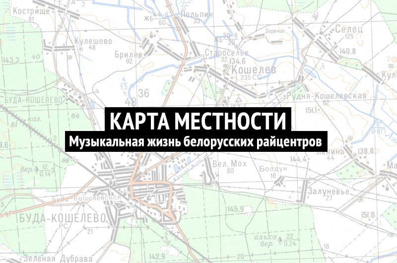 Карта местности: Буда-Кошелёво