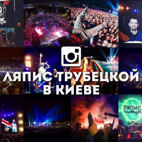 Прощальный концерт «Ляписа Трубецкого» в Киеве: instagram-репортаж