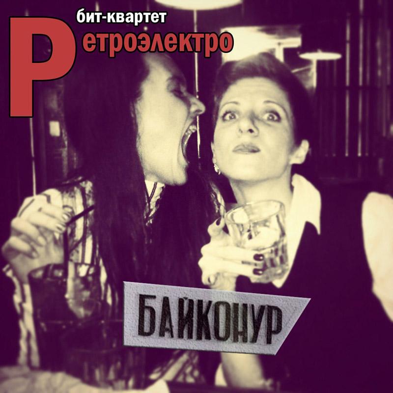 RetroElektro «Байконур»