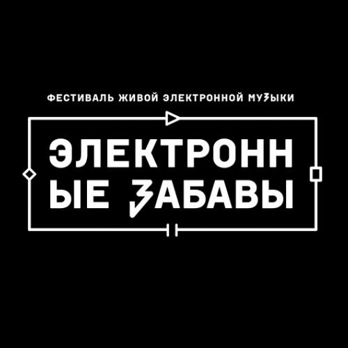 В Минске пройдут «Электронные забавы» с мексиканским хэдлайнером