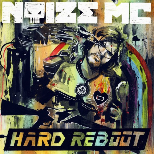 Вышел новый альбом Noize MC «Hard Reboot»
