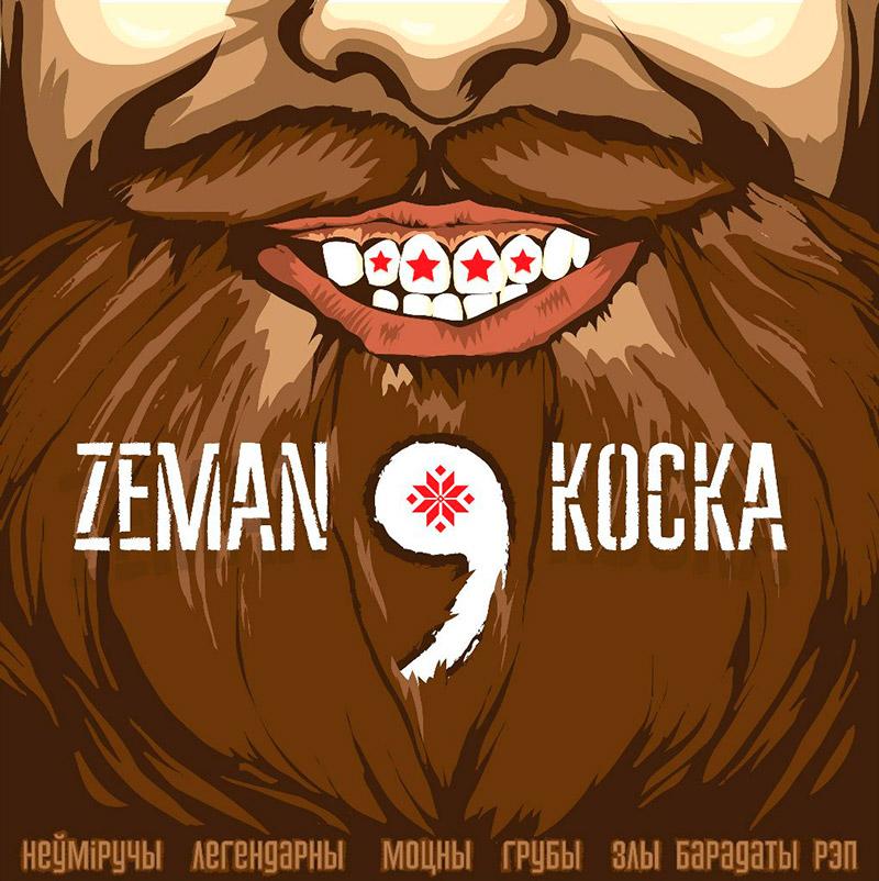 Zeman «Коска»