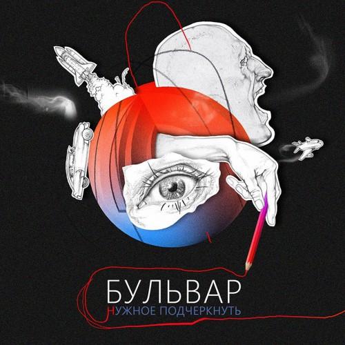 Группа «Бульвар» выпустила новый альбом