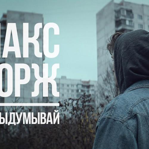 Макс Корж выпустил клип на песню «Не выдумывай»