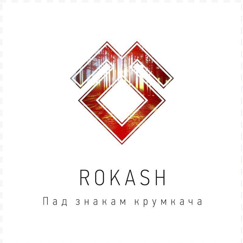 Rokash «Пад знакам крумкача»