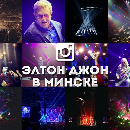 Концерт Элтона Джона в Минске: instagram-репортаж