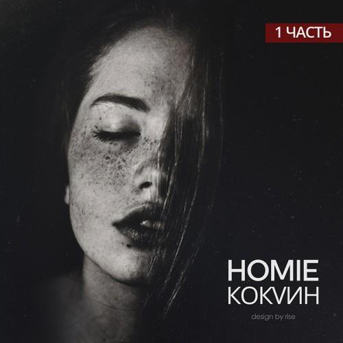 Homie выпустил дебютный альбом