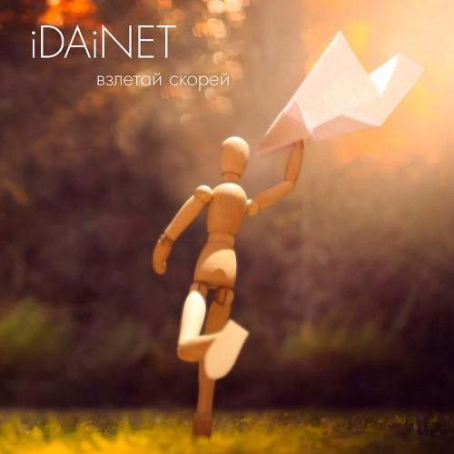 Группа iDAiNET записала альбом контрастов