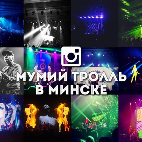 Концерт группы «Мумий Тролль» в Минске: instagram-репортаж