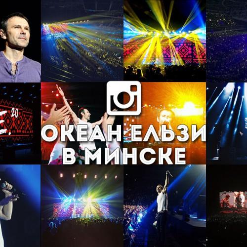 Концерт группы «Океан Ельзи» в Минске