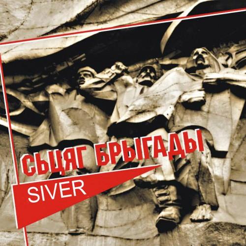 Гурт Siver выдаў «Сьцяг брыгады» праз 10 год пасля запісу
