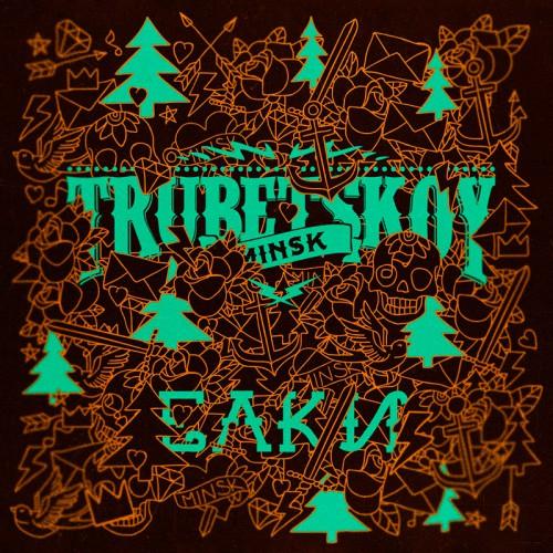 Группа Trubetskoy выпустила первый макси-сингл