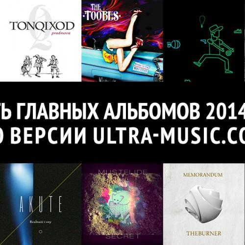 Десять главных альбомов 2014 года