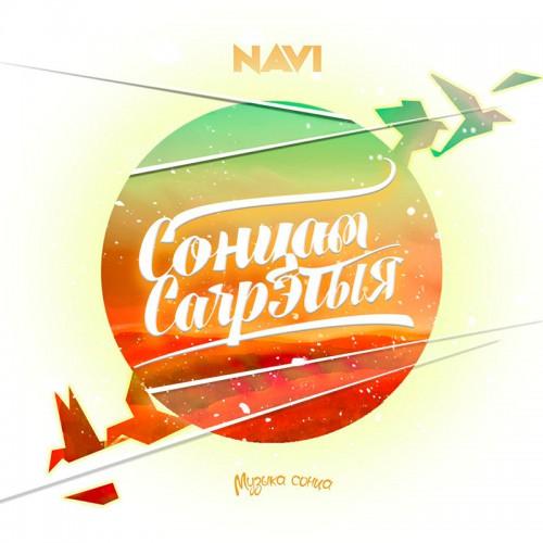Navi выпусцілі акустычны альбом