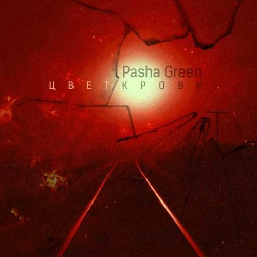 Pasha Green записал дебютный альбом