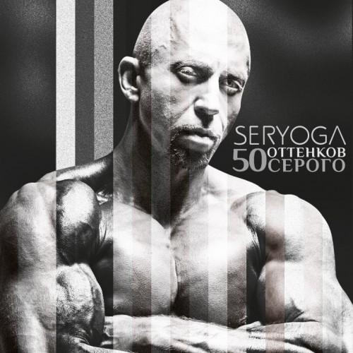 Seryoga выпустил новый альбом спустя семь лет молчания