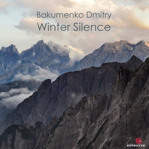 Дмитрий Бакуменко записал альбом с духовной эстетикой