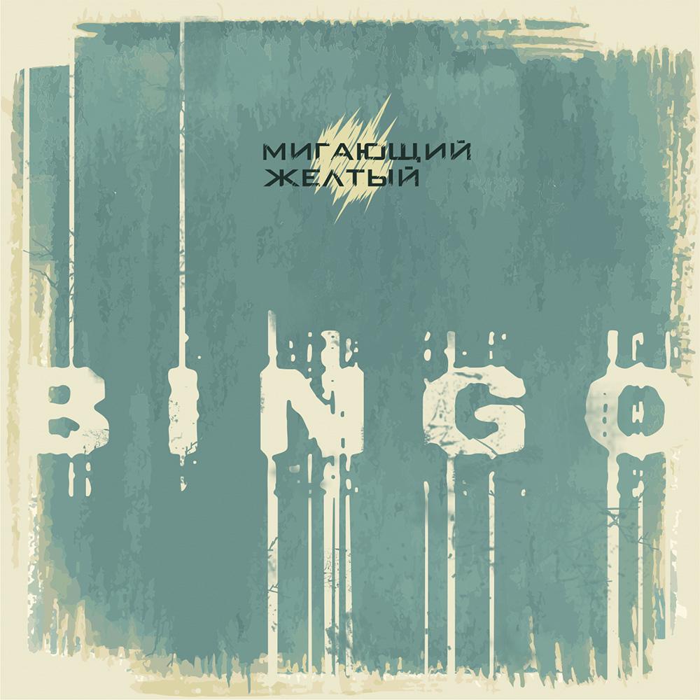 Мигающий жёлтый «Bingo»