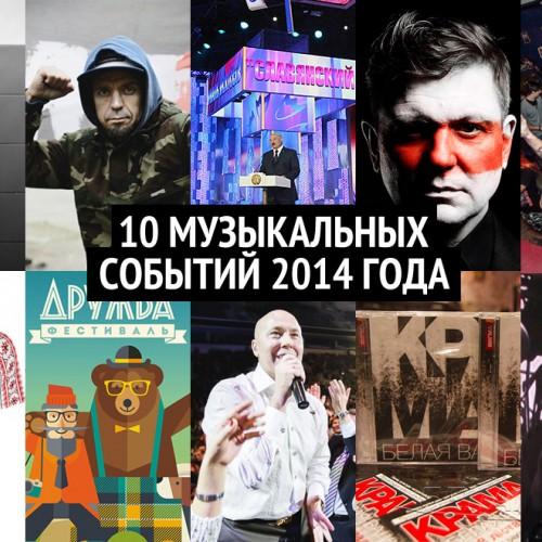 10 музыкальных событий 2014 года
